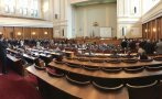 С 214 гласа депутатите създадоха специална комисия, която ще проверява управлението