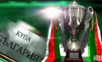 ИЗВЪНРЕДНО: ЦСКА ликува срещу Лудогорец за Купата