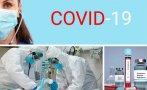 ПОСЛЕДНИ ДАННИ! 2 002 нови случая на COVID-19 у нас. Починалите за денонощието са 100