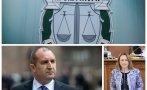 КЪРВАВО ПИСМО: Асоциацията на прокурорите в България със становище до Румен Радев за посегателството над закона