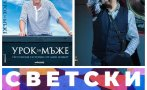 САМО В ПИК TV: Бестселърът на Иво Танев