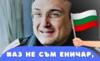 Младен Маринов с огромна подкрепа за защитата на българските полицаи