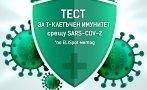 """""""Софиямед"""" и """"Пълмед"""" с най-високо надежден тест за изследване на T-клетъчен имунитет срещу SARS-COV-2"""