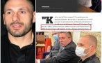 Шампионът Стъки: Как Прокопиев излъга, че съм нахлул в парламента - към кафявите сайтове на Бабикян вече са
