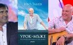 Веселин Маринов: Наричам Иво Танев Гения, книгата му