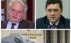 РАЗКРИТИЕ НА ПИК: Шефката на кабинета на Бойко Рашков - дисциплинарно уволнена от КПКОНПИ