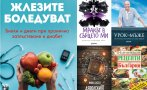 """Топ 5 на най-продаваните книги на издателство """"Милениум"""" (15-21 май)"""