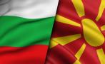посолства българия република северна македония отбележат заедно