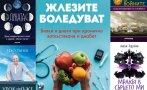 """Топ 5 на най-продаваните книги на издателство """"Милениум"""" (22-28 май)"""