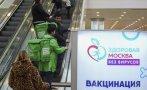 москва стимулира ваксинацията лотария нова кола