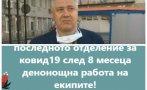 Проф. Балтов благодари на колегите си герои от закритото COVID-отделение в Пирогов