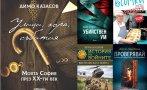 """Топ 5 на най-продаваните книги на издателство """"Милениум"""" (19-25 юни)"""