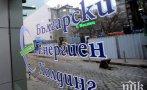 ЧЕГЪРТАНЕТО ПРОДЪЛЖАВА: Освободено е цялото ръководство на Българския енергиен холдинг