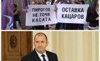 """Мощен протест пред Радев! """"НЕ НА ТЕРОРА НАД БОЛНИЦИТЕ"""