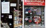 оферта лятото книжарница милениум предлага всички заглавия намаление