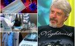 ГОРЕЩА ПРОГНОЗА! Проф. Николай Витанов: Вече сме първи по смъртност в Европа, пикът на COVID-19 идва до дни