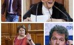 Гафовете на парламента
