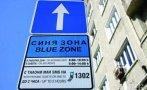 синя зона въвеждат кърджали ноември