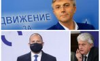 ВОЙНА: ДПС попиляха Радев и Рашков: С най-мракобесните комунистически прийоми не е почтенно да печелиш избори - сезираме Брюксел за полицейския произвол