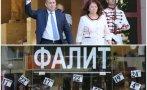 тотален провал радев кабинета фалитите българия продължават растат