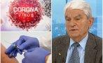 Акад. Богдан Петрунов хвърли бомба: Ваксината създава имунитет, но не спира разпространението на вируса