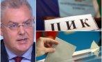 Председателят на ЦИК разби предложенията на Румен Радев
