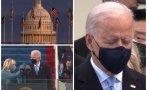 Джо Байдън се закле като 46-ия президент на САЩ (СНИМКИ)