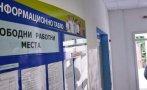 220 000 безработните българи края 2020