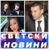 САМО В ПИК TV: Миню Стайков чака бебе от наследница на ВИС-2