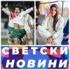 САМО В ПИК TV! Лъсна голяма тайна за Емил Костадинов: вицето на БФС с курс към родилното, тази красавица ще го дари с...