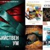 топ продаваните книги издателство милениум юни
