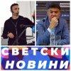 САМО В ПИК TV: Ето я тайната щаб квартира на Бербо, в която стяга революция срещу Боби Михайлов