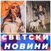 САМО В ПИК TV: Необяснима мистерия с Дара Екимова - ето как дъщерята на Дими от Сленг получи знак от отвъдното